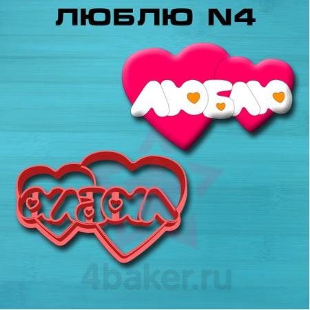 Вырубка-штамп Люблю N4