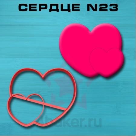 Вырубка-штамп Сердце N23