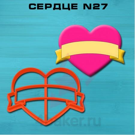 Вырубка-штамп Сердце N27