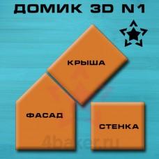Набор вырубок Домик 3D N1