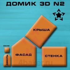 Набор вырубок Домик 3D N2