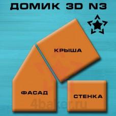 Набор вырубок Домик 3D N3