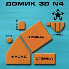 Набор вырубок Домик 3D N4