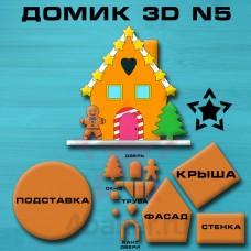Набор вырубок Домик 3D N5