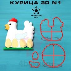 Набор вырубок Курица 3D N1