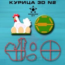 Набор вырубок Курица 3D N2