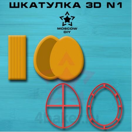 Набор вырубок Шкатулка 3D N1