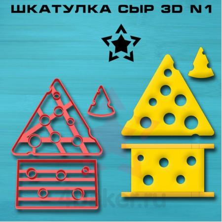 Набор вырубок Шкатулка Сыр 3D N1