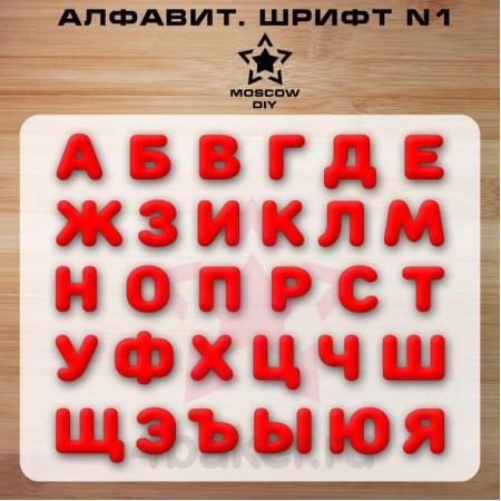 Набор вырубок Алфавит. Шрифт N1