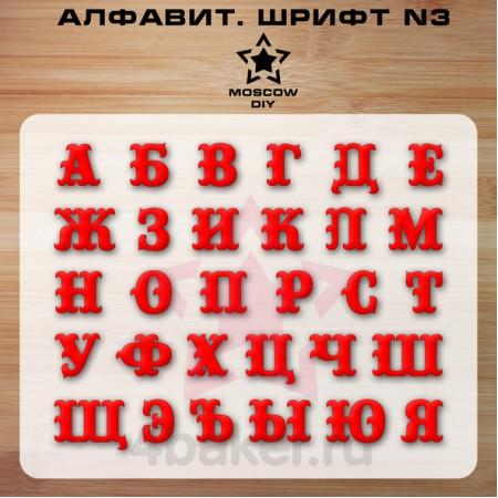 Набор вырубок Алфавит. Шрифт N3