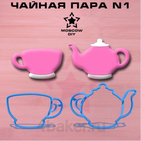 Набор вырубок Чайная Пара N1