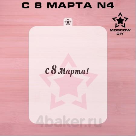 Трафарет С 8 Марта N4