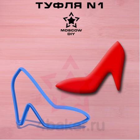 Вырубка Туфля N1