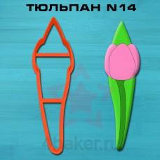 Вырубка Тюльпан N14