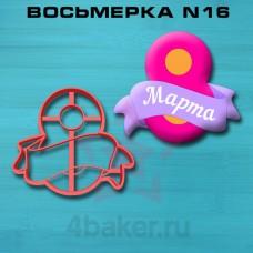 Вырубка-штамп Восьмерка N16