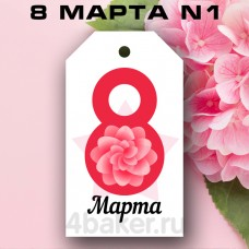 Набор бирок 8 Марта N1, 20шт