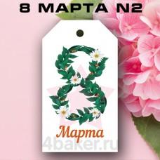 Набор бирок 8 Марта N2, 20шт