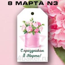 Набор бирок 8 Марта N3, 20шт