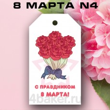 Набор бирок 8 Марта N4, 20шт