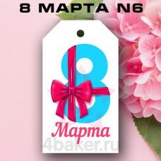 Набор бирок 8 Марта N6, 20шт