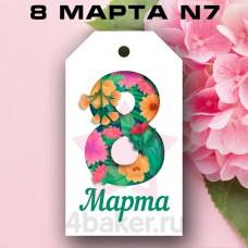 Набор бирок 8 Марта N7, 20шт