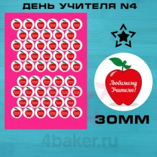 Набор наклеек День Учителя N4