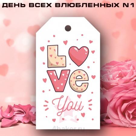 Набор бирок День Всех Влюбленных N1, 20шт