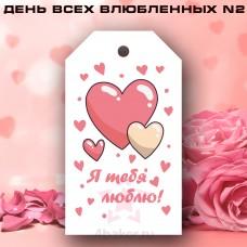 Набор бирок День Всех Влюбленных N2, 20шт