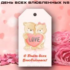Набор бирок День Всех Влюбленных N5, 20шт