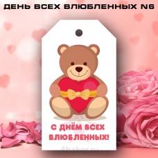 Набор бирок День Всех Влюбленных N6, 20шт