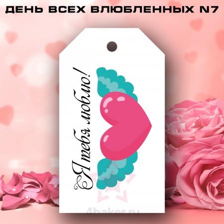 Набор бирок День Всех Влюбленных N7, 20шт