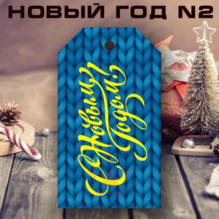 Набор бирок Новый Год N2, 20шт