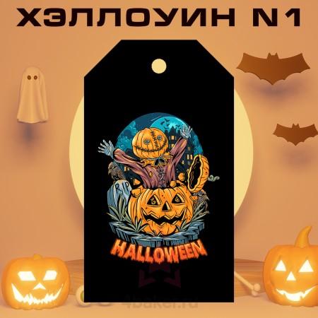 Набор бирок Хэллоуин N1