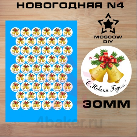 Набор наклеек Новогодние N4