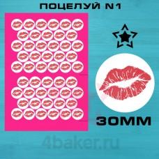 Набор наклеек Поцелуй N1