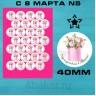 Набор наклеек С 8 Марта N5