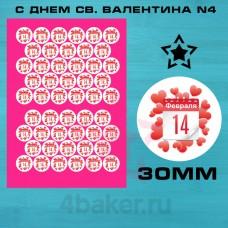 Набор наклеек С Днем Св. Валентина N4