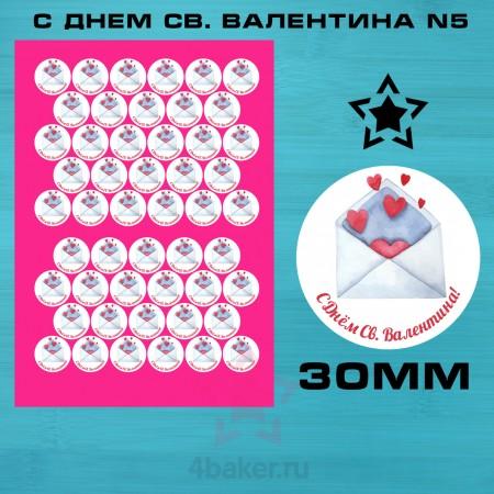 Набор наклеек С Днем Св. Валентина N5