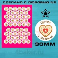 Набор наклеек Сделано с Любовью N2