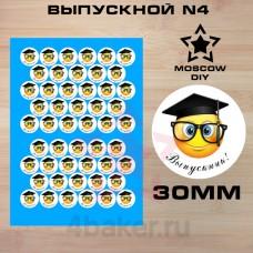 Набор наклеек Выпускной N4