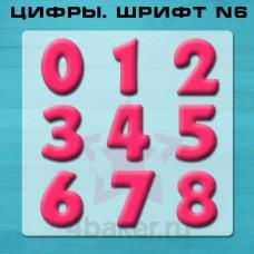 Набор вырубок Цифры. Шрифт N6