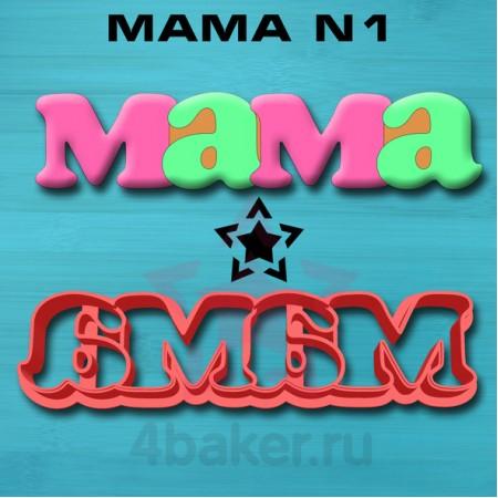 Вырубка-штамп Мама N1