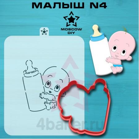 Вырубка и трафарет Малыш N4