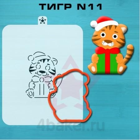 Вырубка и трафарет Тигр N11