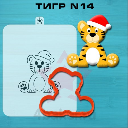 Вырубка и трафарет Тигр N14
