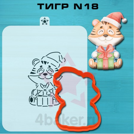 Вырубка и трафарет Тигр N18