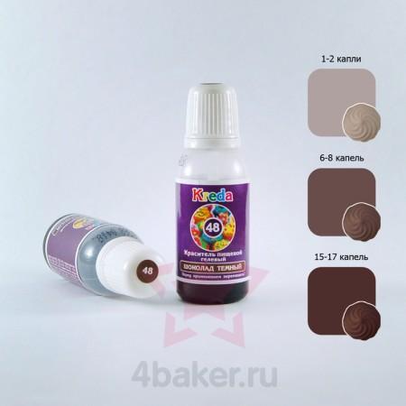 Краситель гелевый Kreda S Шоколад Темный N48 25г nz