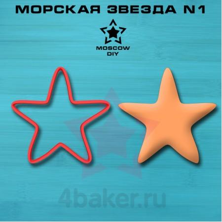 Вырубка Морская Звезда N1
