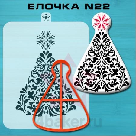 Вырубка и трафарет Елочка N22