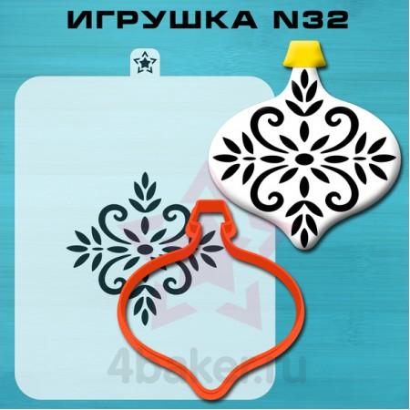 Вырубка и трафарет Игрушка N32